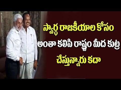 ఆపరేషన్ గరుడాలో ఇదో ఛాప్టర్ || operation garuda in andhra pradesh || ap news || taajavarthalu
