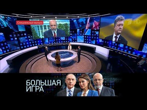 Большая игра. Фабрика фейков. Выпуск от 09.10.2018