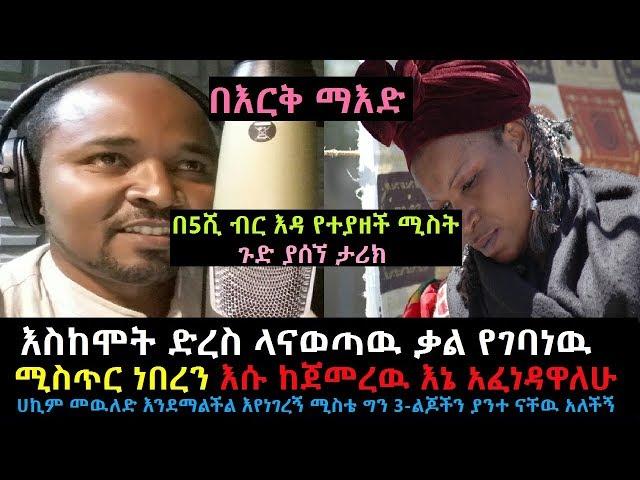 Yerk Maed - Story of ethiopian married  couple
