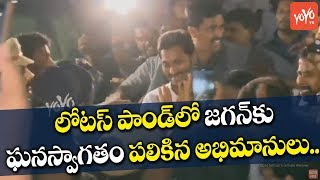 YS Jagan Craze at Lotuspond House, Hyderabad | AP CM YS Jagan Fans  | YSRCP