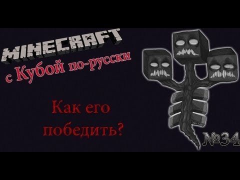 Minecraft с Кубой по-русски №34
