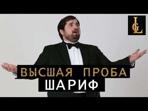 ШАРИФ - Проект ВЫСШАЯ ПРОБА (26.03.2015)