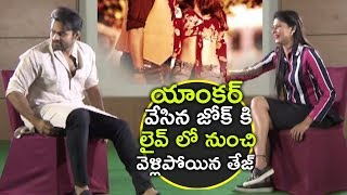 Sai Dharam Tej Sh0cking Behavior With Anchor | Intelligent Movie Interview | NewsQube