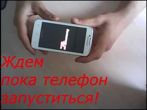 Как сделать хард ресет телефону леново а536