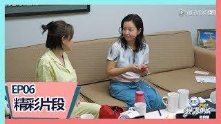 《我们是真正的朋友》【未播片段】:姐姐粉丝遍地,小S吃醋了?大S:当你姐姐步步惊心!