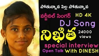 Pothunnava pilla DJ Song2019||Latest Folk Song|| singer nikitha spcial interview promo
