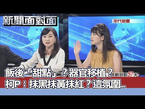 台灣-新聞面對面-20180928 特殊甜點?呂副「餐敘說了些事」?柯:嘿嘿嘿事件重現?