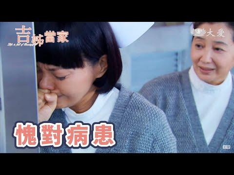 大愛-長情劇展-吉姊當家-EP 04