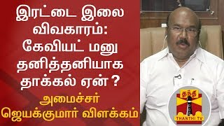 Two Leaves Issue : Why Caveat Separately by OPS, EPS & KC Palanisamy ? Minister Jayakumar Answers