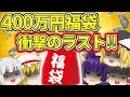 【これはヤバい】世界に〇枚のカード!?400万円の福袋、とんでもないラスト!!【ゆっくり実況】【ゆっくり茶番】