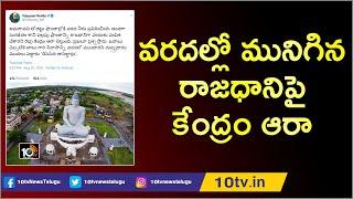 వరదల్లో మునిగిన రాజధానిపై కేంద్రం ఆరా | YCP Vijaya Sai Reddy Tweets Over AP Capital Amaravati
