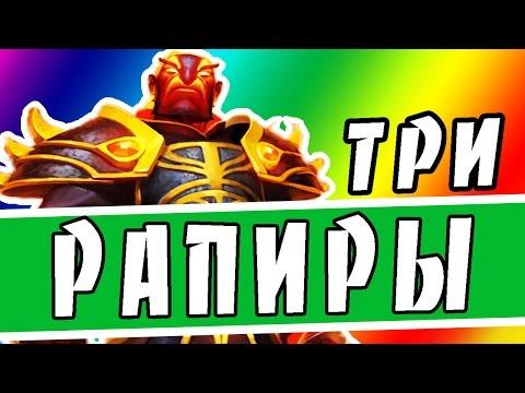ТРИ РАПИРЫ - Ember - Stray228 ЛУЧШЕЕ #4 - Dota 2 (калибровка 1.5k)