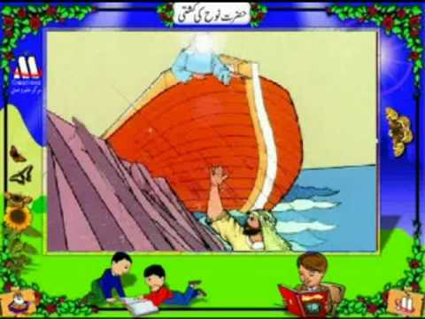 07-quranic Stories For Children (urdu)- Hazrat Noah As Ki Kashti video