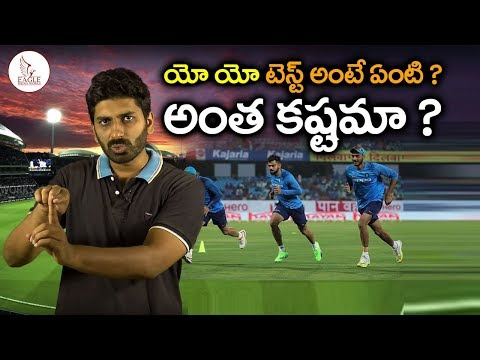 What is YO YO Test ? New Cricket Fitness Test | Rayudu | Raina | Sports News | Eagle Media Works