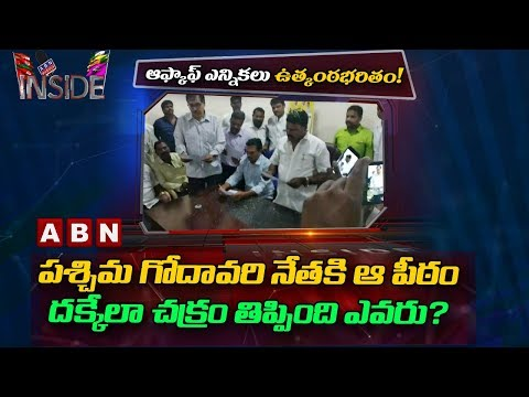 AP State Fishermen Coop Societies Federation election heats up Politics | Inside