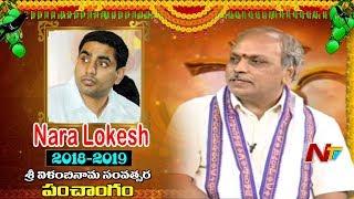 Nara Lokesh Political Panchangam || Sri Vilambi Nama Samvatsara Panchangam 2018-19