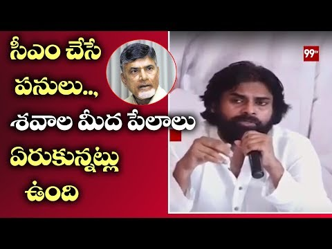Janasena chief pawan kalyan Emotional Words on AP CM Chandrababu | #Janasena | 99 TV Telugu
