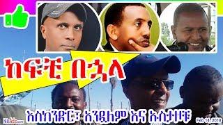 Ethiopia: እስክንድር፣ አንዷለም እና ኡስታዞቹ ከፍቺ በኋላ Eskinder