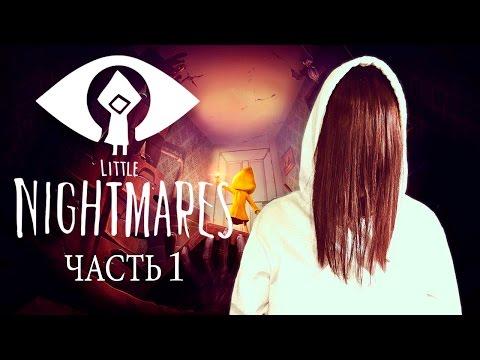 LITTLE NIGHTMARES #1 ► ДЕТСКИЕ КОШМАРИКИ НА НОЧЬ