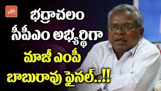 CPI EX MP Babu Rao to Contest As MLA From Bhadrachalam Assembly Constituency | Telangana