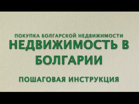 Недвижимость в Болгарии: цена вопроса и процесс покупки. Пошаговая инструкция.
