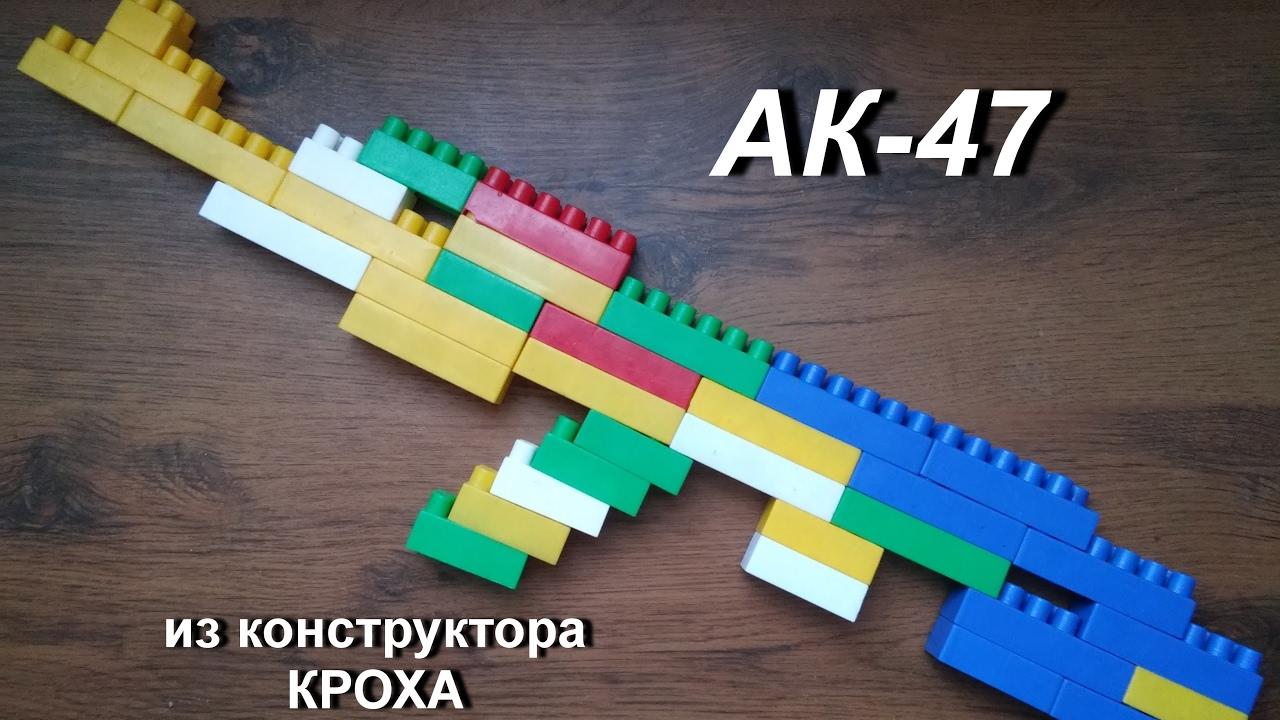 Как сделать из конструктора автоматы 938