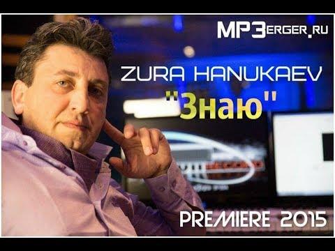 Zura Hanukaev - Знаю 2015