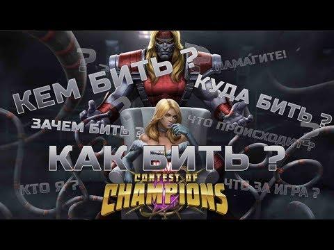 Эмма Фрост и Красный Омега Как бить? Марвел Битва Чемпионов MCOC MBCH