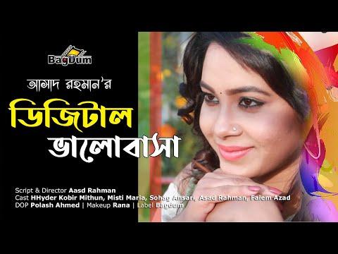 Valantine day Short Film 2018   Digital Valobasha   ডিজিটাল ভালোবাসা   Asad Rahman