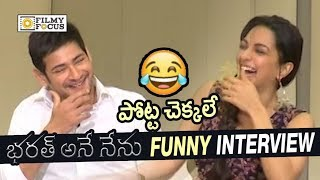 Mahesh Babu and Kiara Advani Funny Interview about Bharat Ane Nenu Movie