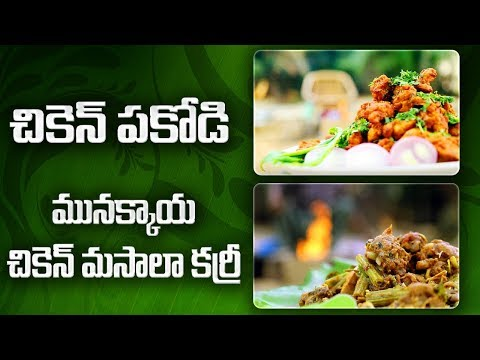 Chicken Pakodi | Drum Sticks Chicken Masala  | Snack Item | Village Style | ABN Indian Kitchen