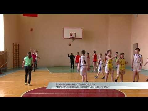 В Кирсанове стартовали Президенские спортивные игры