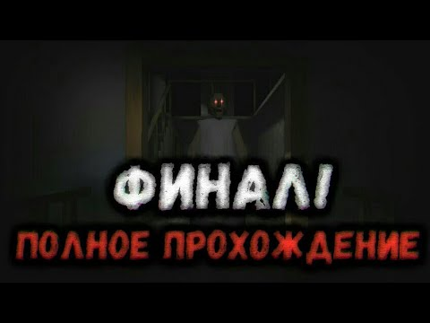 [Granny The Horror Game] ФИНАЛ! ПОЛНОЕ ПРОХОЖДЕНИЕ (ANDROID GAMEPLAY)