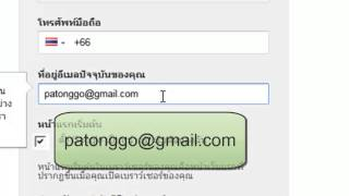 การสมัคร E-Mail