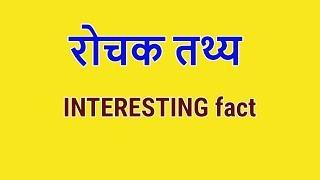 Interesting fact 5