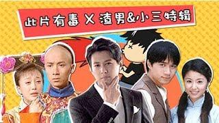 【此片有毒】影视剧最强渣男小三颁奖典礼!