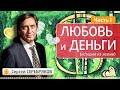 Любовь и деньги история из жизни Эвент Сергея Серебрякова Часть 1 mp3