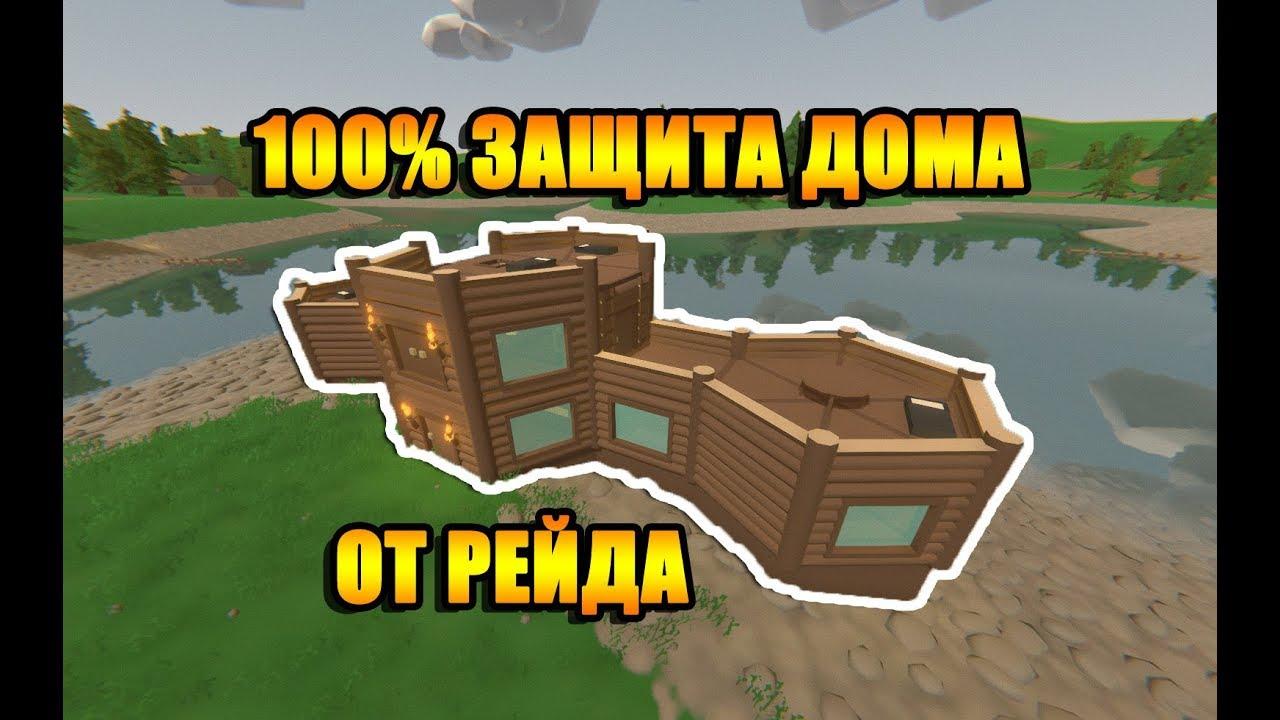 Как сделать дом в unturned новой версии