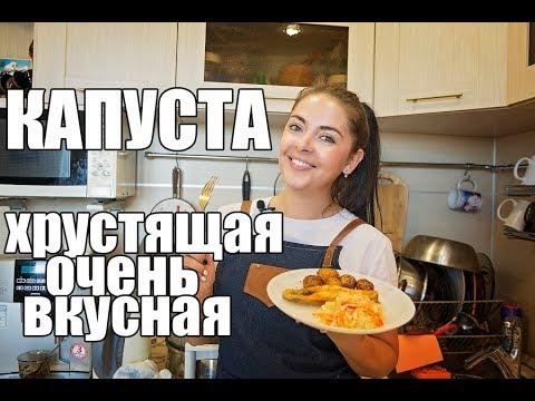 Салат капуста Быстрого приготовления Самая вкусная Рецепт