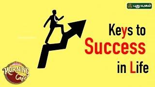 How to Succeed in Life ? | வெற்றி இலக்கை அடைய..| வெற்றி நிச்சயம் | EP 01