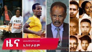 Ethiopia: EthioTime News - Ethiopian Daily News Update June 10, 2017
