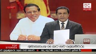 Ada Derana Late Night News Bulletin 10.00 pm - 2017.12.14