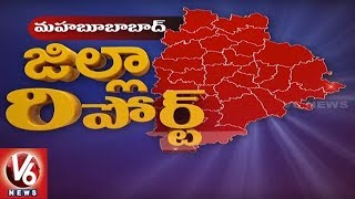 Special Report On Newly Formed Mahabubabad District And Its Development | Ground Report