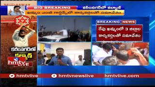 Pawan Kalyan Meeting To Start In Few Hours | LIVE Updates From Spot  | hmtv
