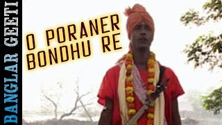 O Poraner Bondhu Re | Bengali Traditional Song | Bengali Hits | Sandip Rajak | Meera Audio
