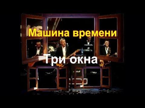 Машина Времени, Андрей Макаревич - Три окна