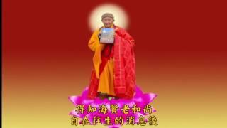 Hải Hội Thánh Hiền - Lược Thuật Tự Tại Vãng Sanh Của Hòa Thượng Hải Hiền 112 Tuổi