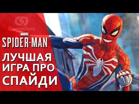 🔴 ОБЗОР SPIDER-MAN (PS4) ЧЕЛОВЕК-ПАУК ВЕРНУЛСЯ! ЛУЧШАЯ ИГРА ПРО СУПЕРГЕРОЕВ #ОБЗОРGG