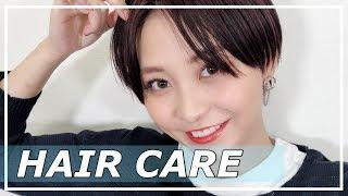 【hair care】何回もリピートしてる!わたしの大好きなヘアケアアイテムたちをご紹介します!〜シャンプーからスタイリング剤まで〜