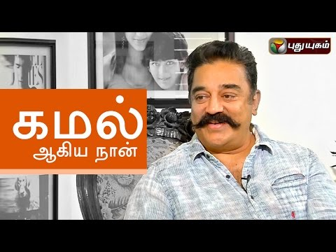 Actor Kamal Hassan in Kamal Aagiya Naan | 01/01/2016 | Puthuyugam TV
